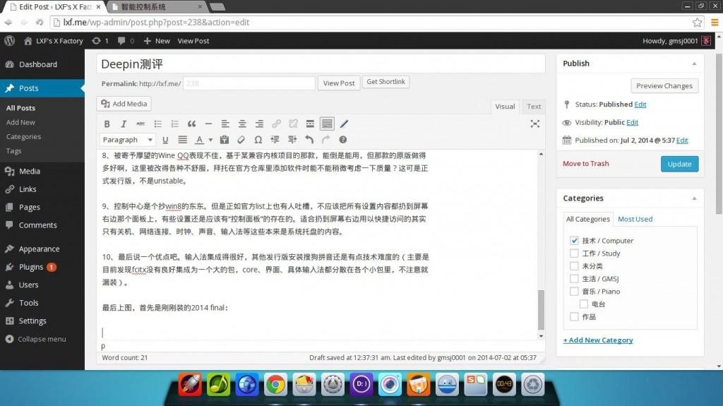 DeepinScreenshot20140710004328