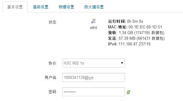 H3C_LuCI_20140718202919